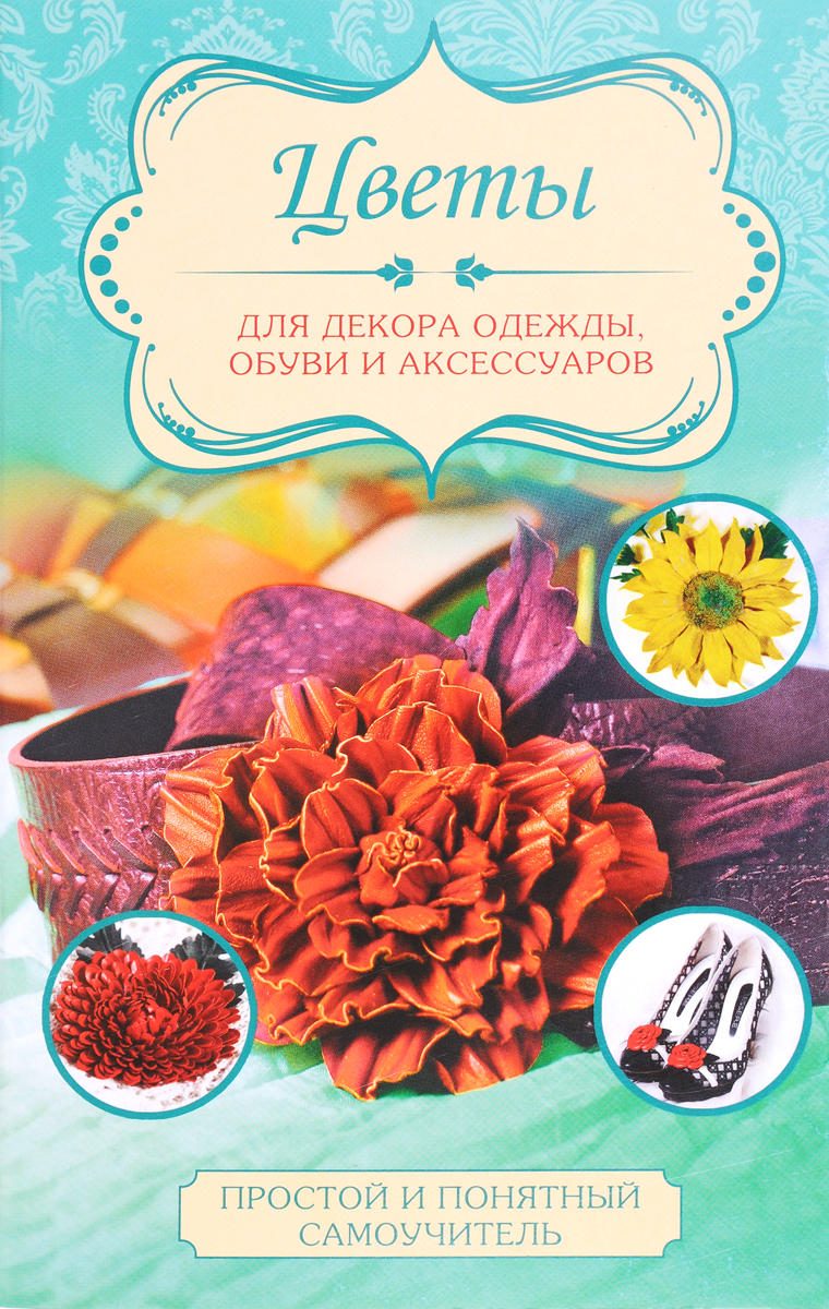 цена Л. М. Чернобаева Цветы для декора одежды, обуви и аксессуаров онлайн в 2017 году