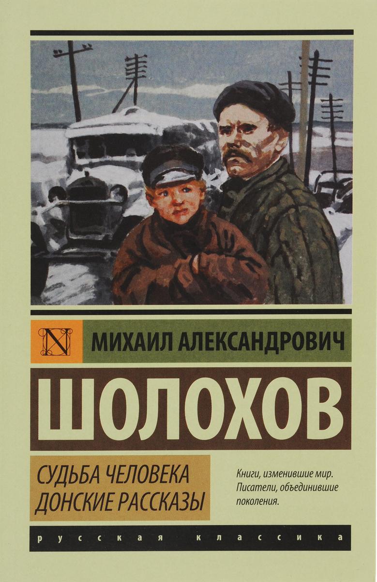М. А. Шолохов Судьба человека. Донские рассказы