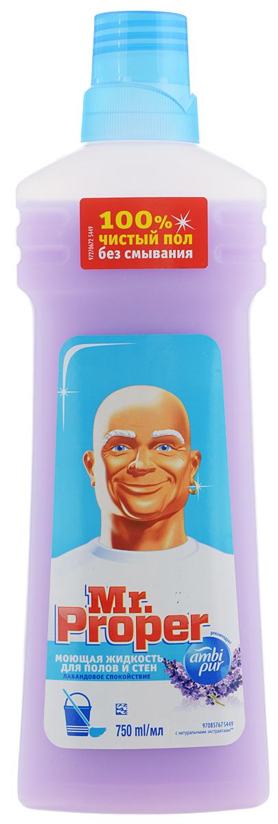 Фото - Жидкость моющая для полов и стен Mr. Proper, лавандовое спокойствие, 750 мл моющая жидкость для полов и стен mr proper бережная уборка 500 мл