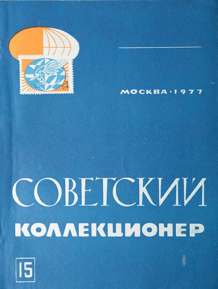 Советский коллекционер. Выпуск 15