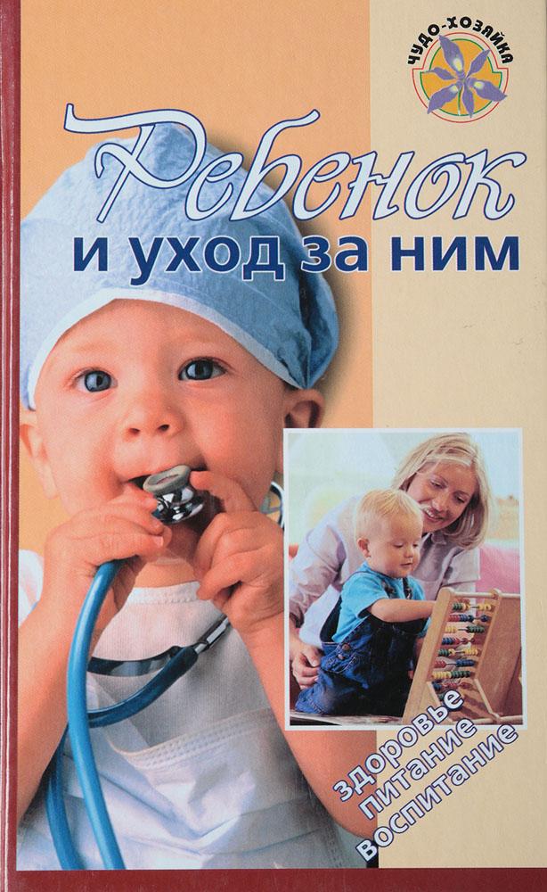 Бенджамин Спок Ребенок и уход за ним