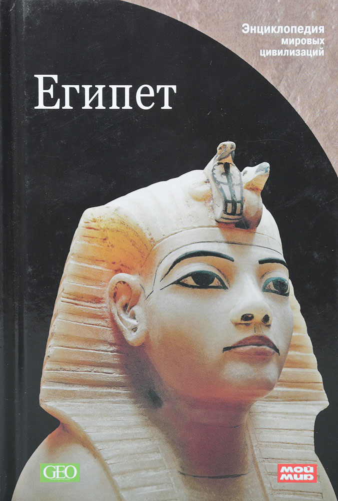 Египет цена