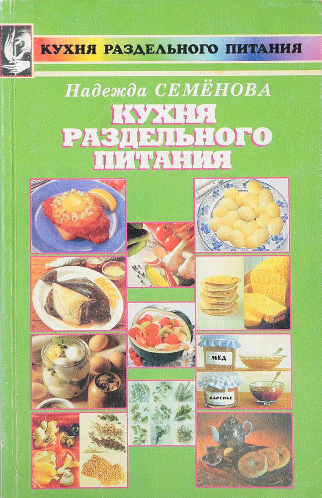 Семенова Н. А. Кухня раздельного питания семенова н вегетарианская кухня раздельного питания простой действенный и доступный метод восстановления здоровья