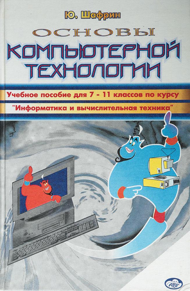 Основы компьютерной технологии