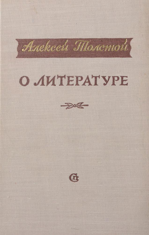 Толстой А. Алексей Толстой. О литературе
