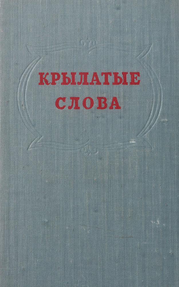 С. Максимов Крылатые слова