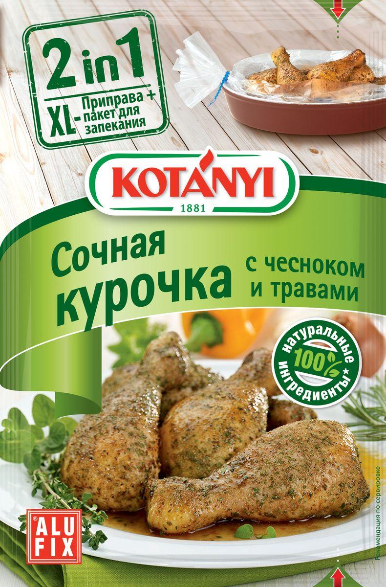 Kotanyi Приправа для сочной курочки с чесноком и травами, 25 г пакет для запекания boyscout 43 х 28 см