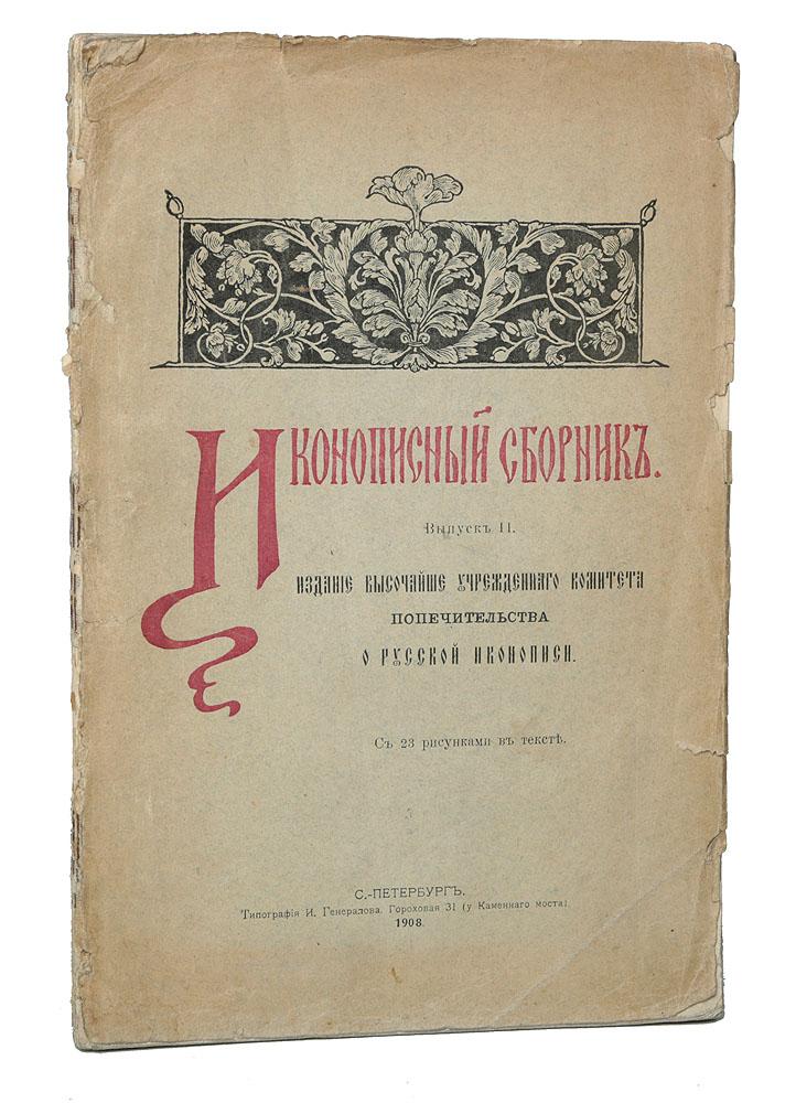 Иконописный сборник