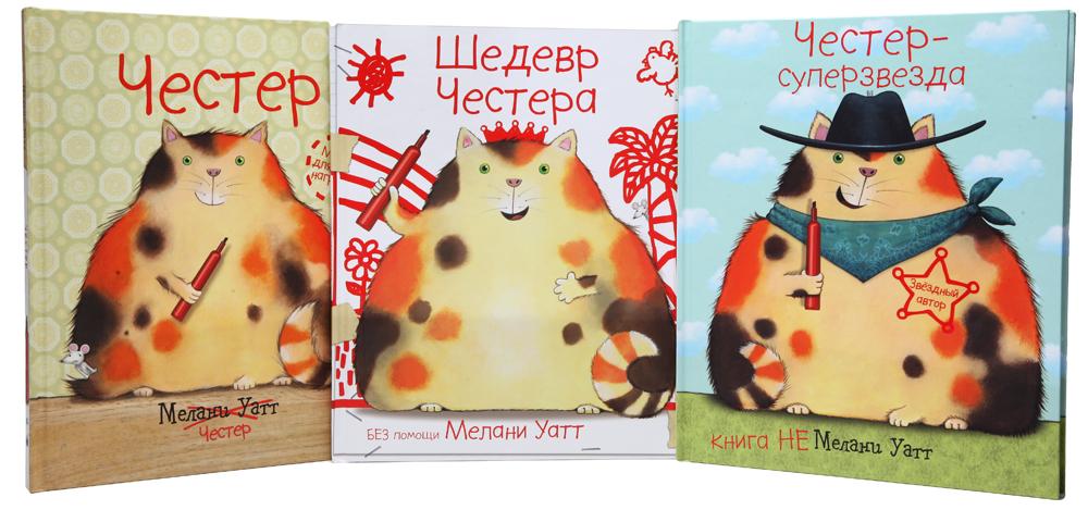Честер (комплект из 3 книг) + подарочный пакет