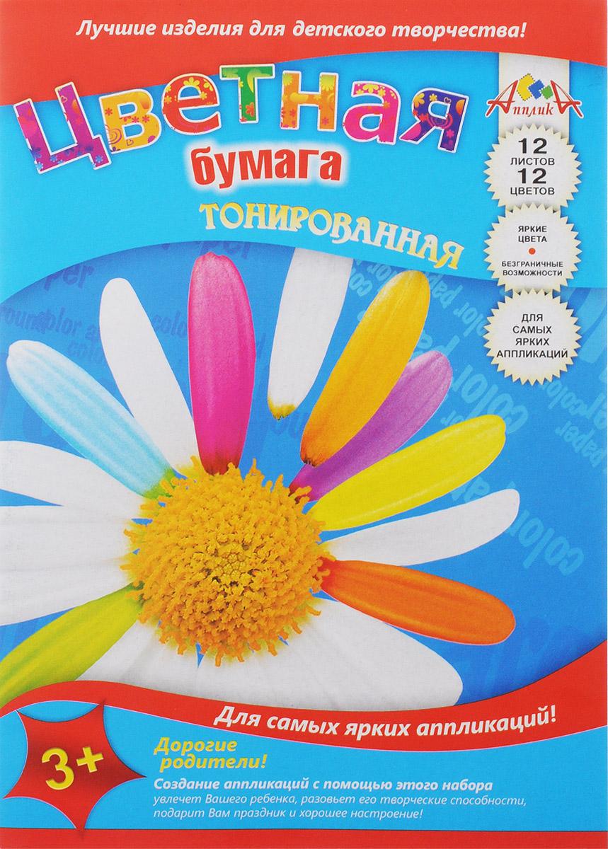 Апплика Цветная бумага тонированная Ромашка 12 листов бумага цветная для оригами и аппликации басня 30 листов 10 цветов по 9166