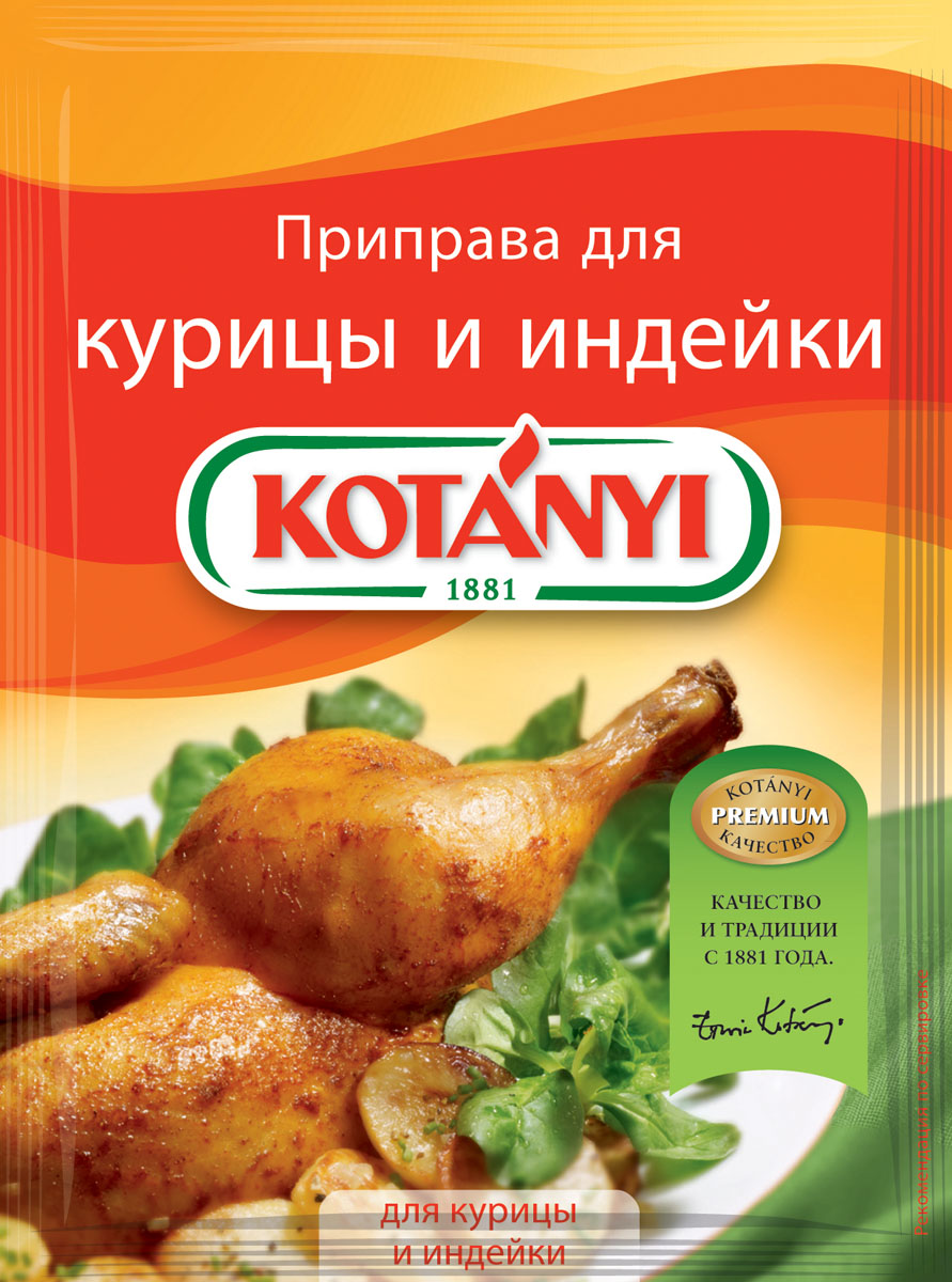 Kotanyi Приправа для курицы и индейки, 30 г приправа для курицы gusly