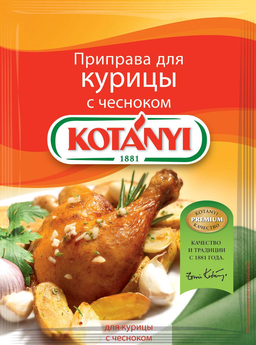 Kotanyi Приправа для курицы с чесноком, 30 г приправа для курицы gusly