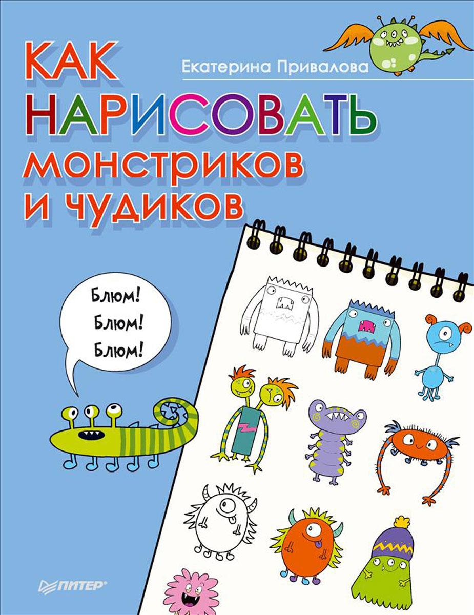 Екатерина Привалова Как нарисовать монстриков и чудиков