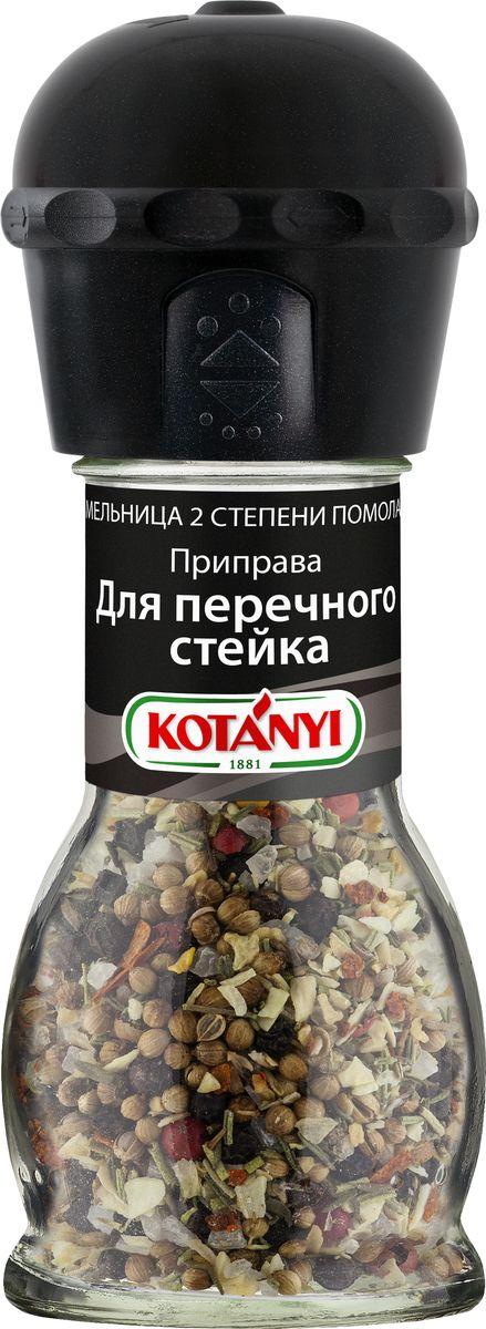 Kotanyi Приправа для перечного стейка, 45 г приправа kotanyi чили острый мельница 35г