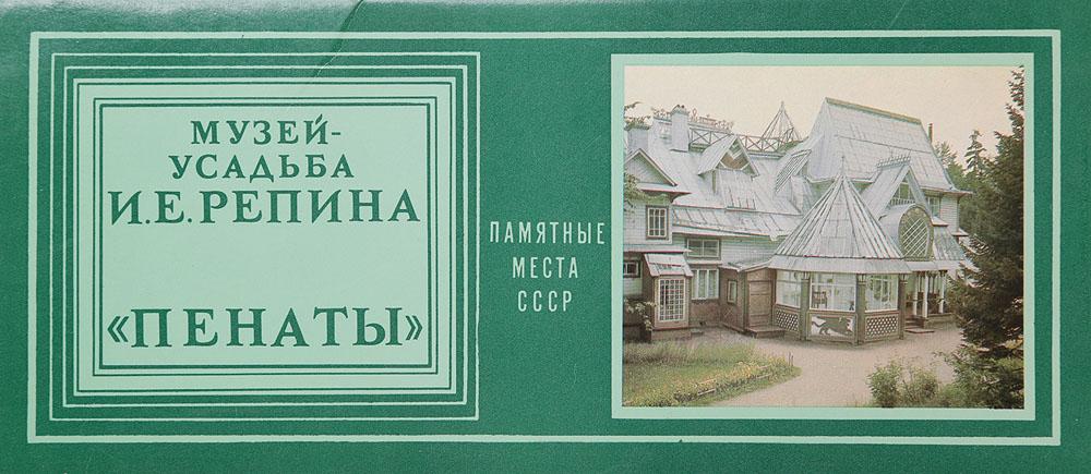 Музей-усадьба И. Е. Репина Пенаты. Комплект из 15 открыток музей усадьба и е репина пенаты
