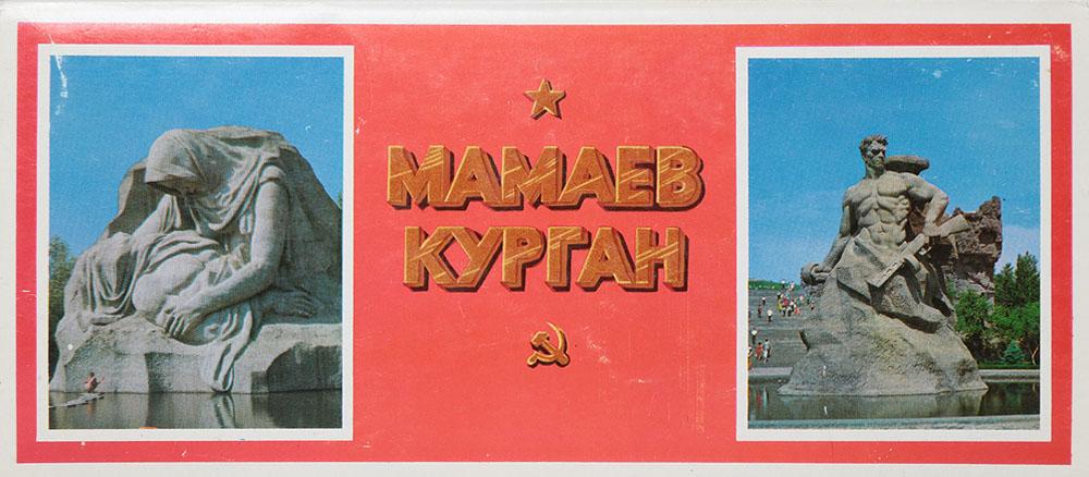 Мамаев курган. Комплект из 24 открыток б в стральцов курган славы