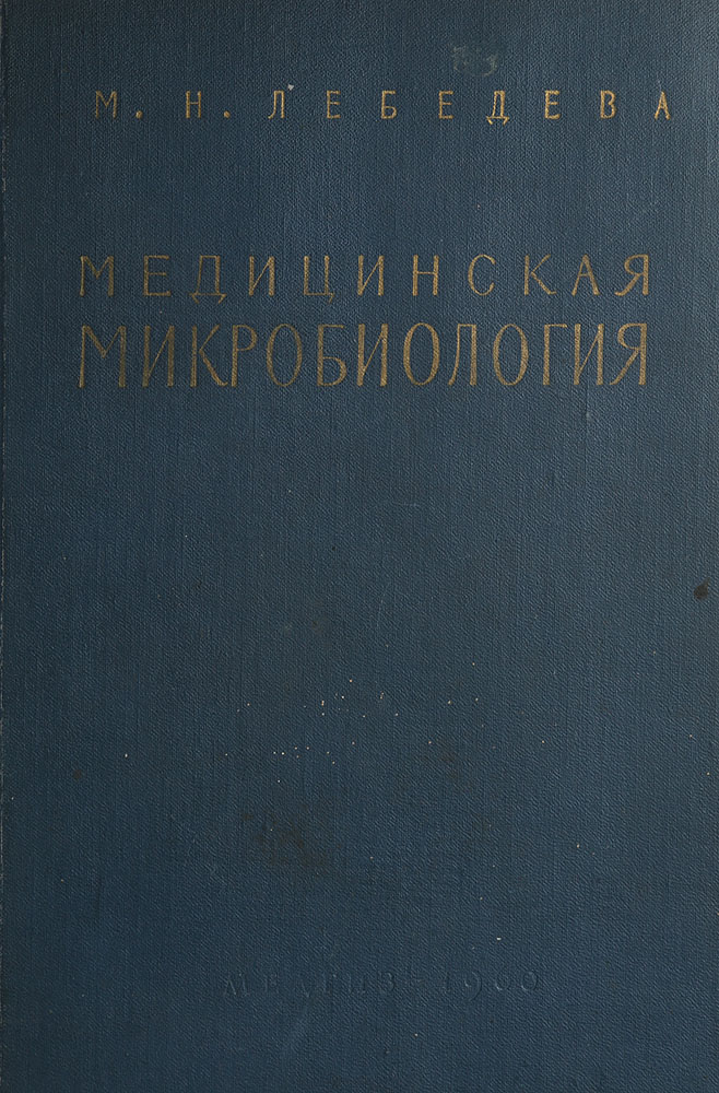М.Н.Лебедева Медицинская микробиология медицинская микробиология вирусология и иммунология учебник