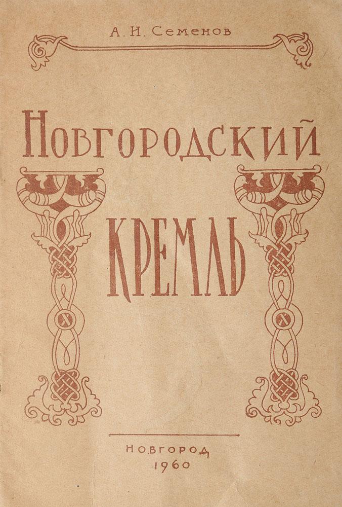 А.И.Семенов Новгородский кремль. Путеводитель