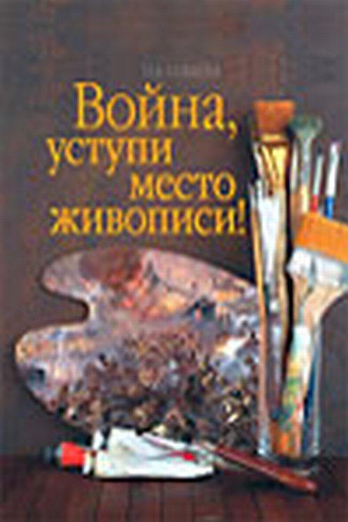 О. А. Салькова Война, уступи место живописи!