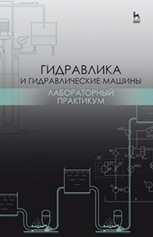 Н. Г. Кожевникова Гидравлика и гидравлические машины. Лабораторный практикум. Учебное пособие