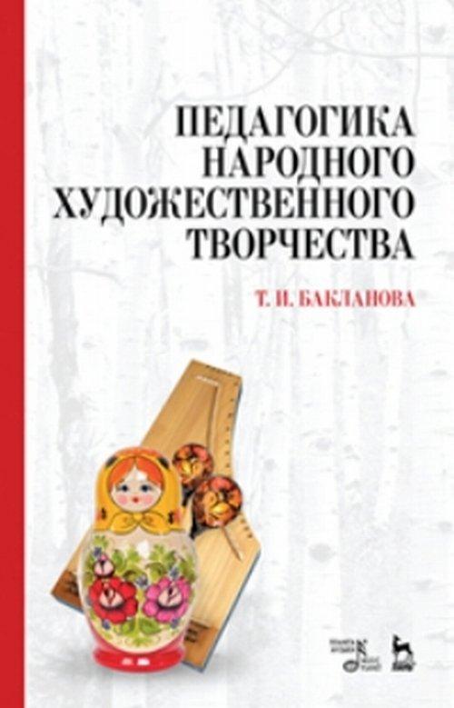 Бакланова Т.И. Педагогика народного художественного творчества. Учебник