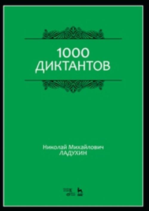 Ладухин Н.М. 1000 диктантов. Учебное пособие