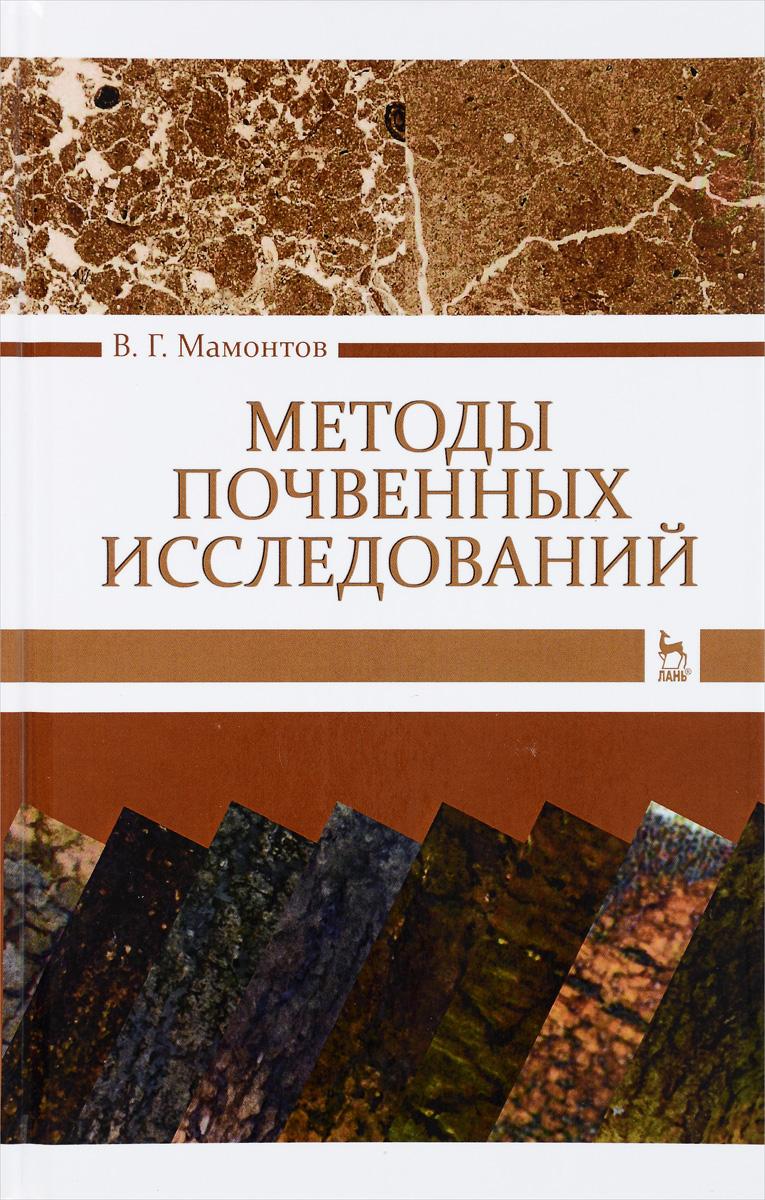В. Г. Мамонтов Методы почвенных исследований. Учебник