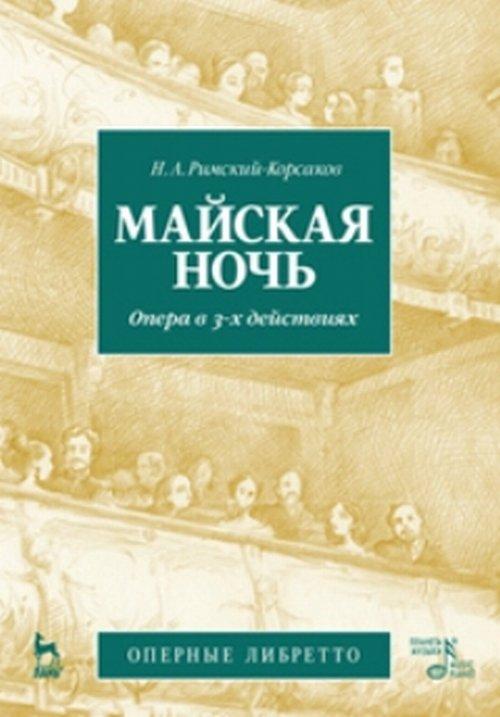 Н. А. Римский-Корсаков Майская ночь. Опера в 3 действиях. Оперные либретто