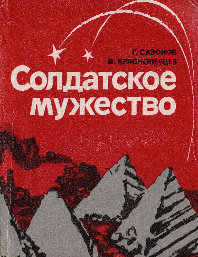 Сазонов Г., Краснопевцов В. Солдатское мужество