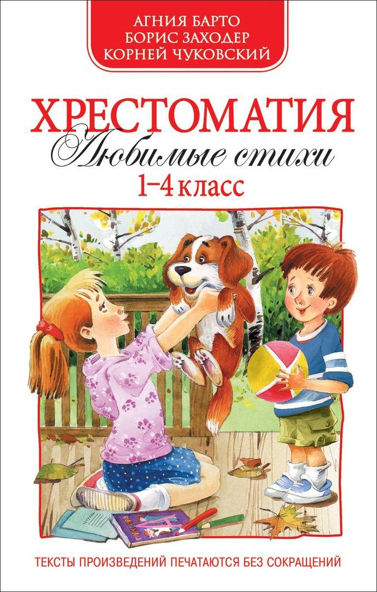 Хрестоматия 1-4 классы хрестоматия 1 4 классы любимые праздники стихи
