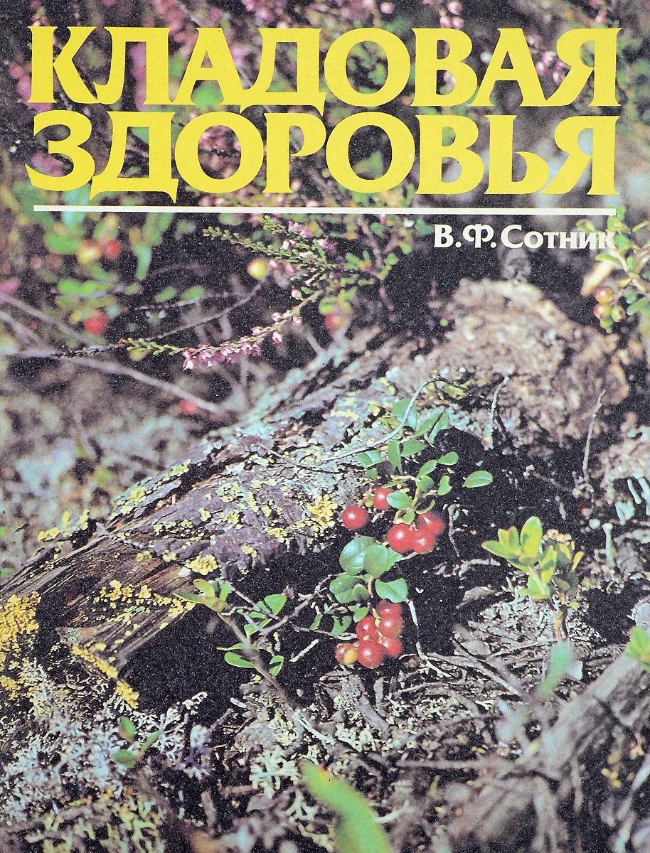 В. Ф. сотник Кладовая здоровья. Альбом