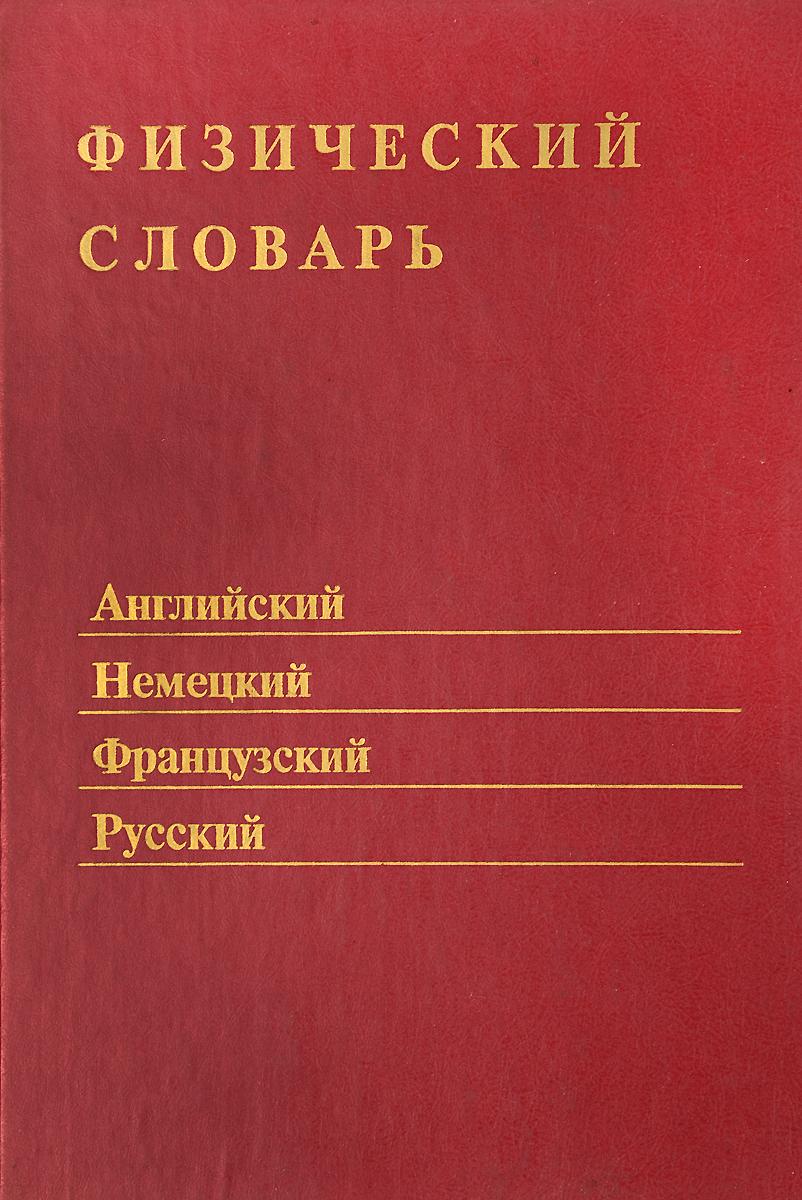 Физический словарь. Английский, немецкий, французский, русский