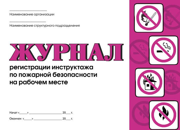Журнал регистрации инструктажа по пожарной безопасности на рабочем месте Вниманию читателей предлагается...
