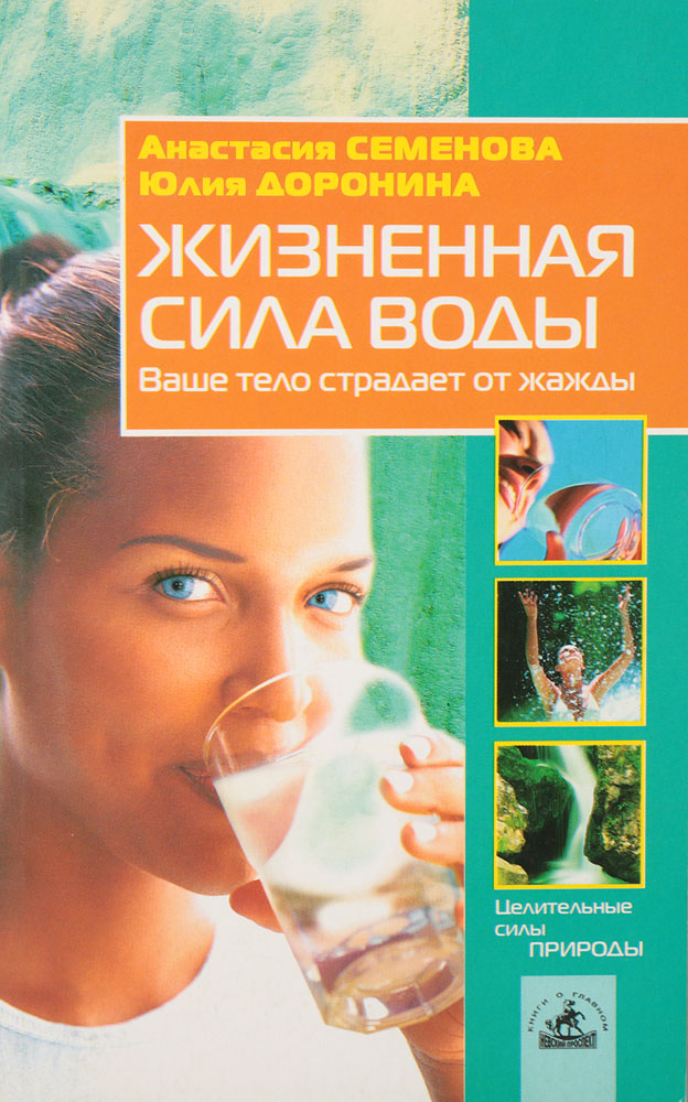 Семенова А.Н., Доронина Ю.А. Жизненная сила воды: Ваше тело страдает от жажды