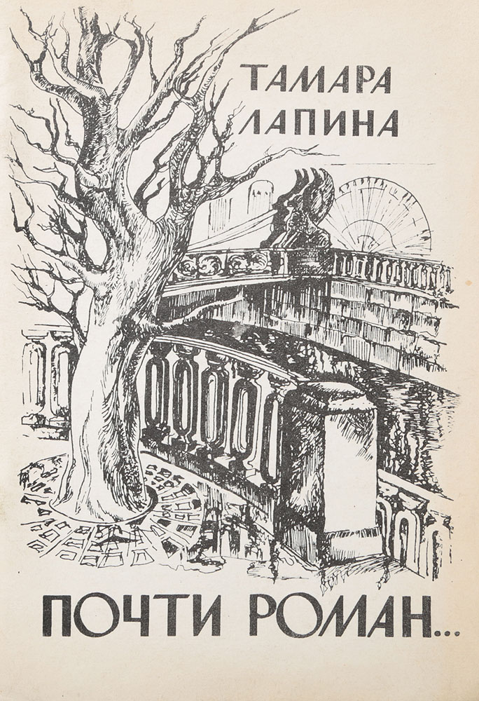 Лапина Т. Л. Почти роман…