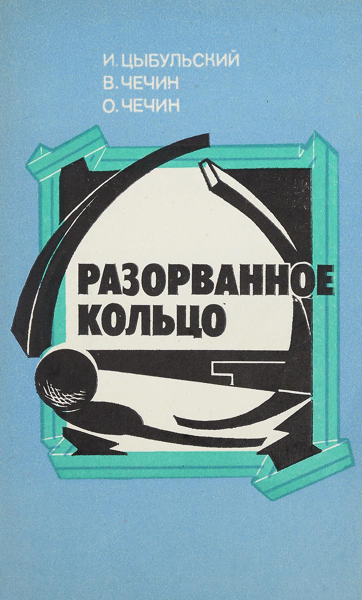Фото - И. Цыбульский, В. Чечин, О. Чечин Разорванное кольцо а чечин стихи
