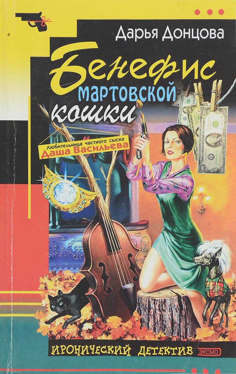 Дарья Донцова Бенефис мартовской кошки