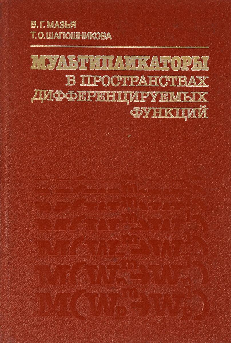 В. Г. Мазья, Т. О. Шапошникова Мультипликаторы в пространствах дифференцируемых функций цена