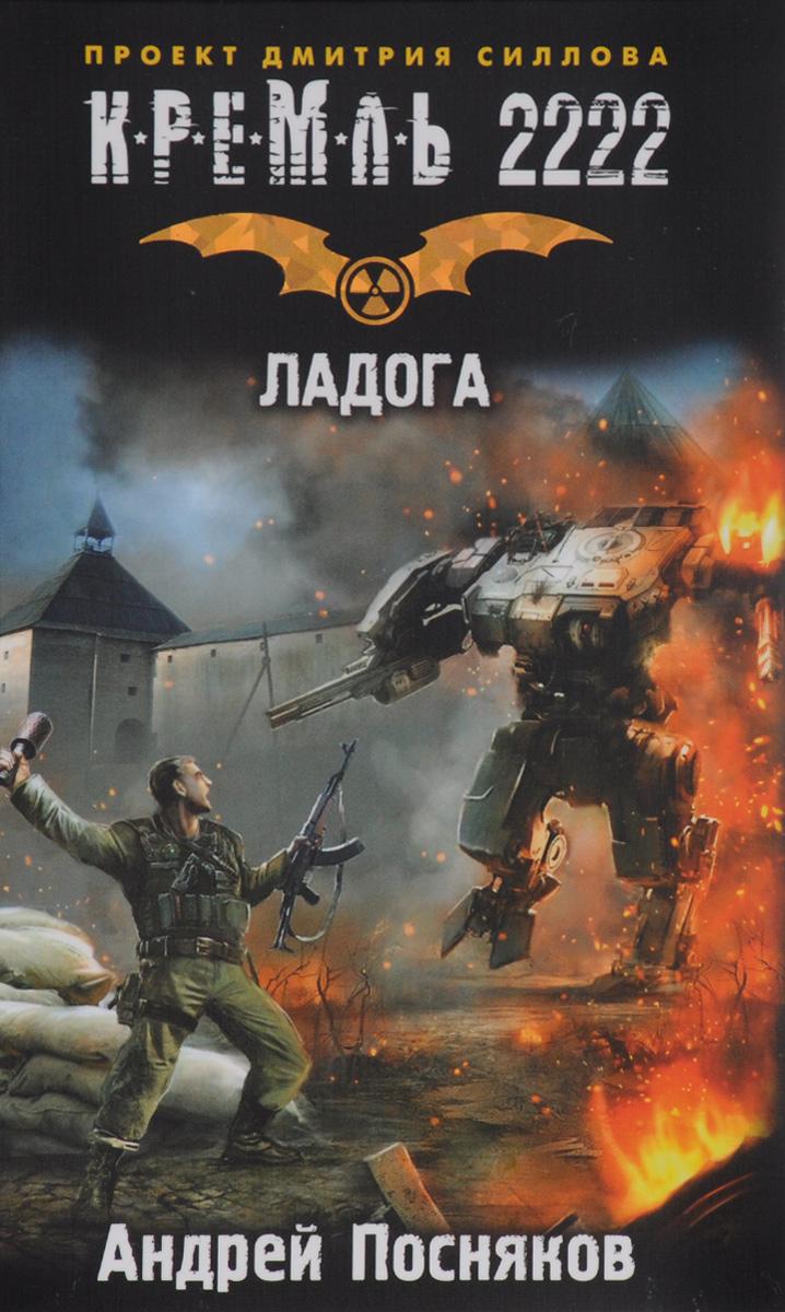 Андрей Посняков Кремль 2222. Ладога