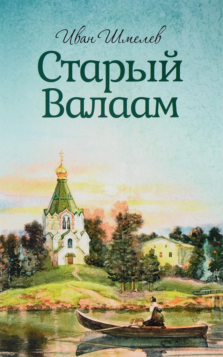 цена на Иван Шмелев Старый Валаам