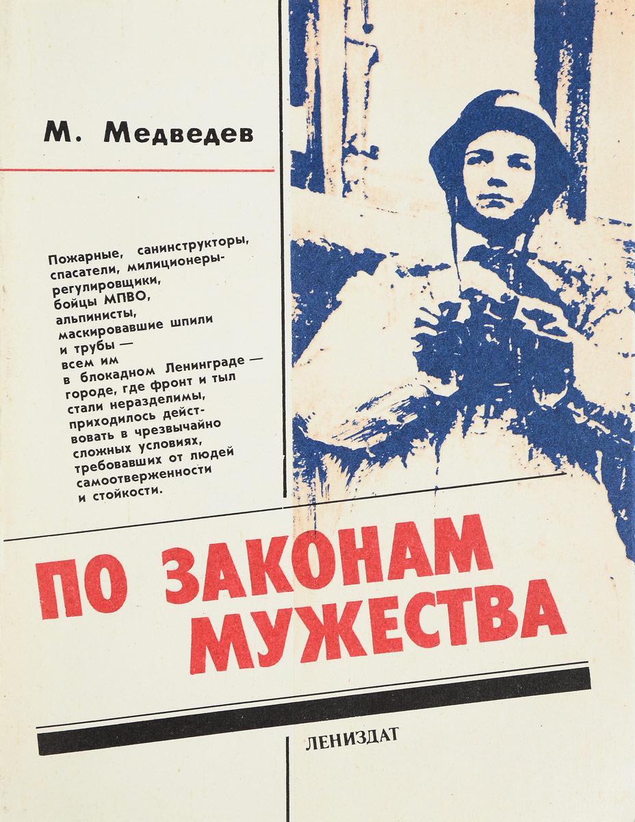 М. Медведев По законам мужества