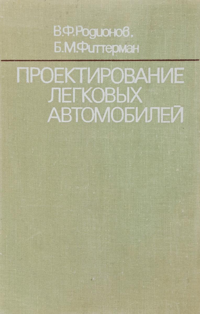В. Ф. Родионов, Б. М. Фиттерман Проектирование легковых автомобилей