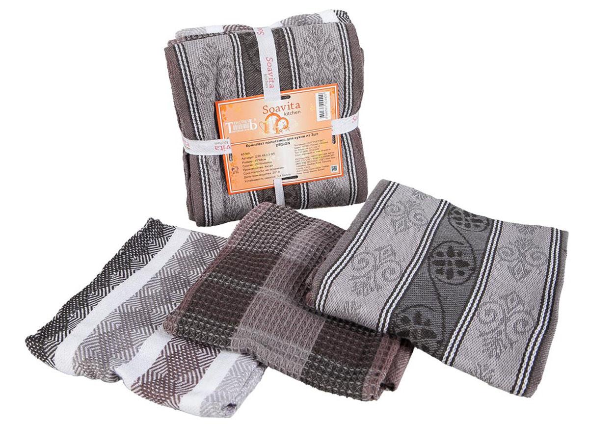 Набор кухонных полотенец Soavita Design, цвет: серый, белый, 48 х 68 см, 3 шт набор сундучков roura decoracion 3 шт 34783