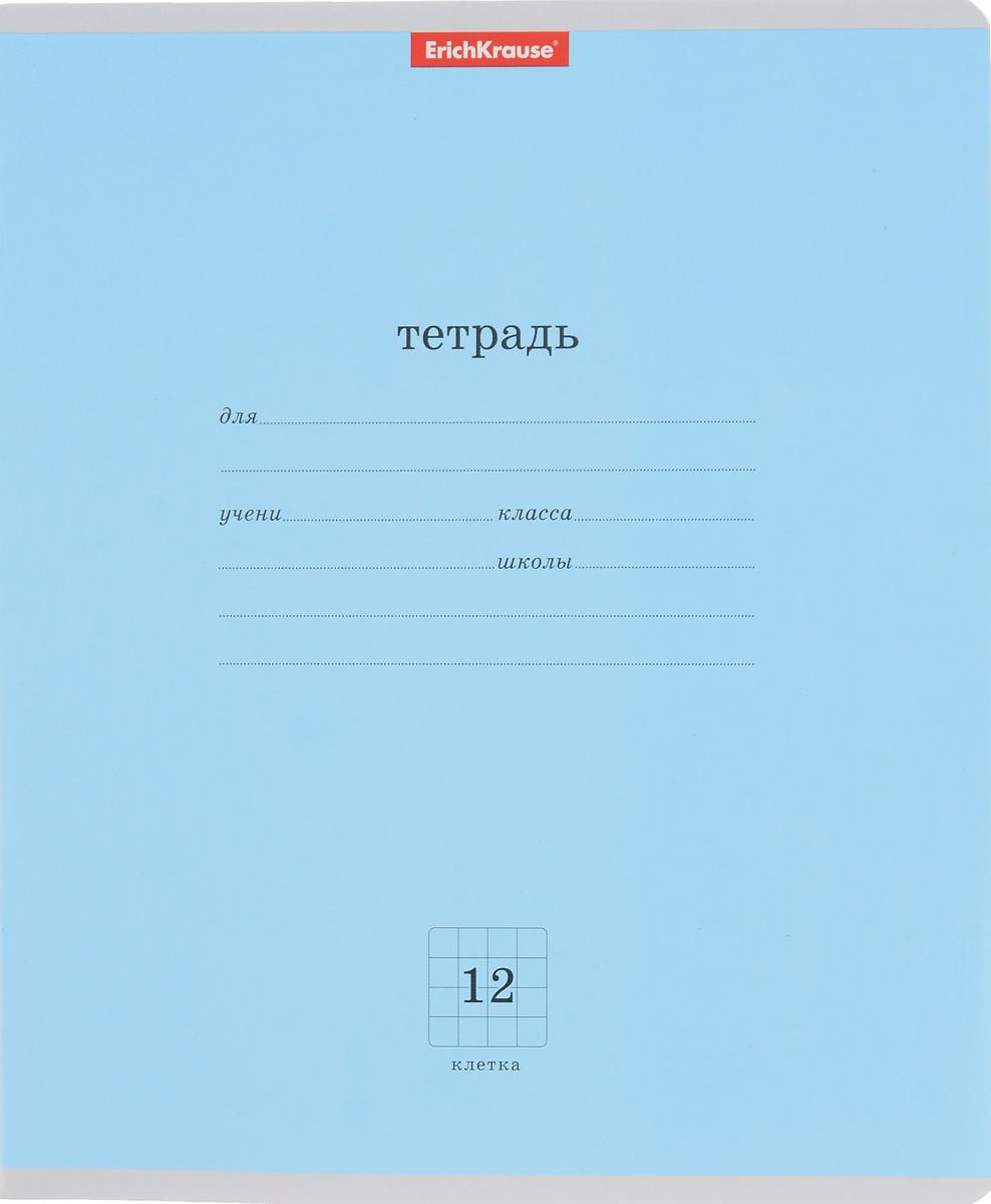 Тетрадь школьная ErichKrause Классика, голубой, 12 листов в клетку, 10 шт полиграфика набор тетрадей классика 12 листов в клетку 10 шт