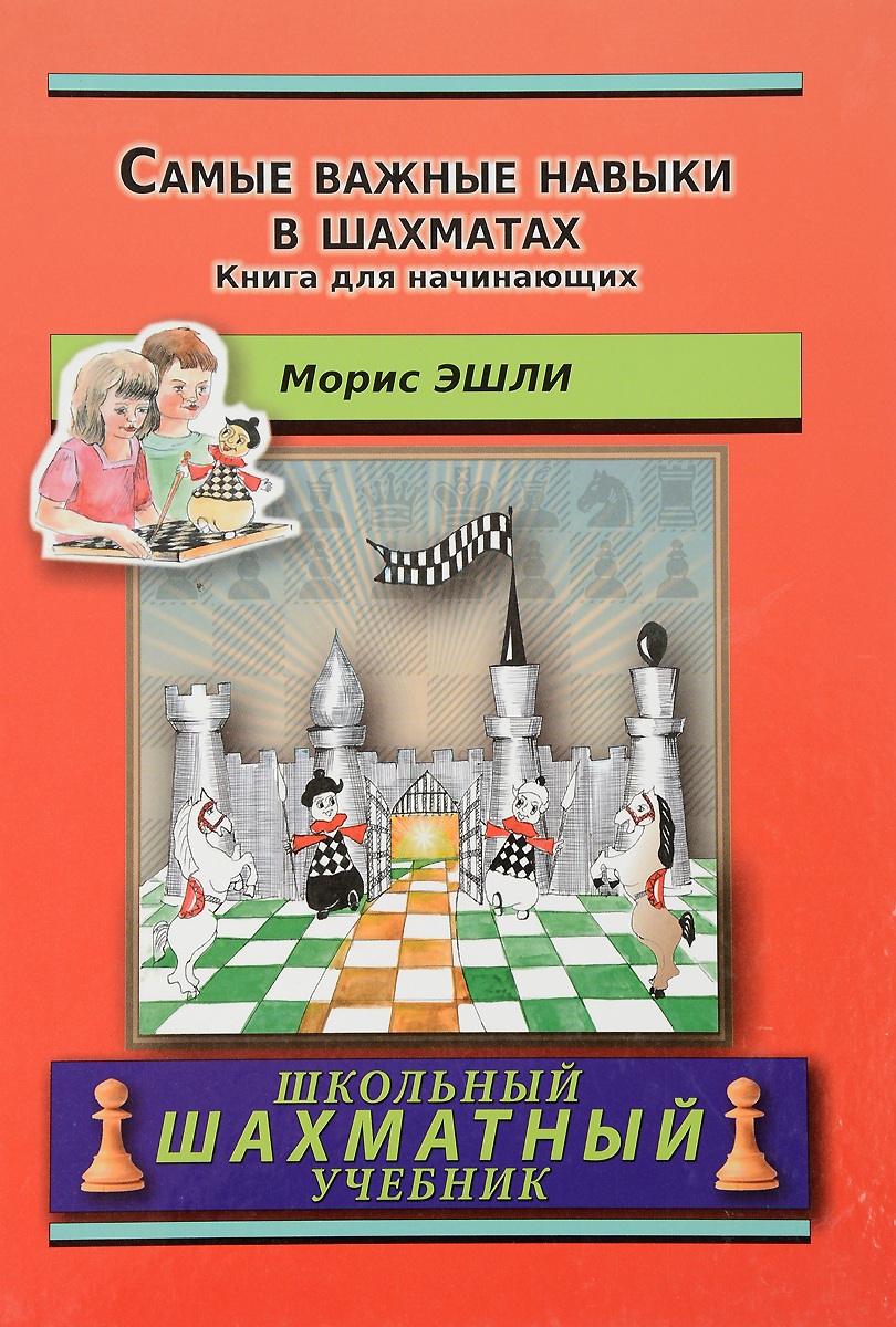 Морис Эшли Самые важные навыки в шахматах. Книга для начинающих