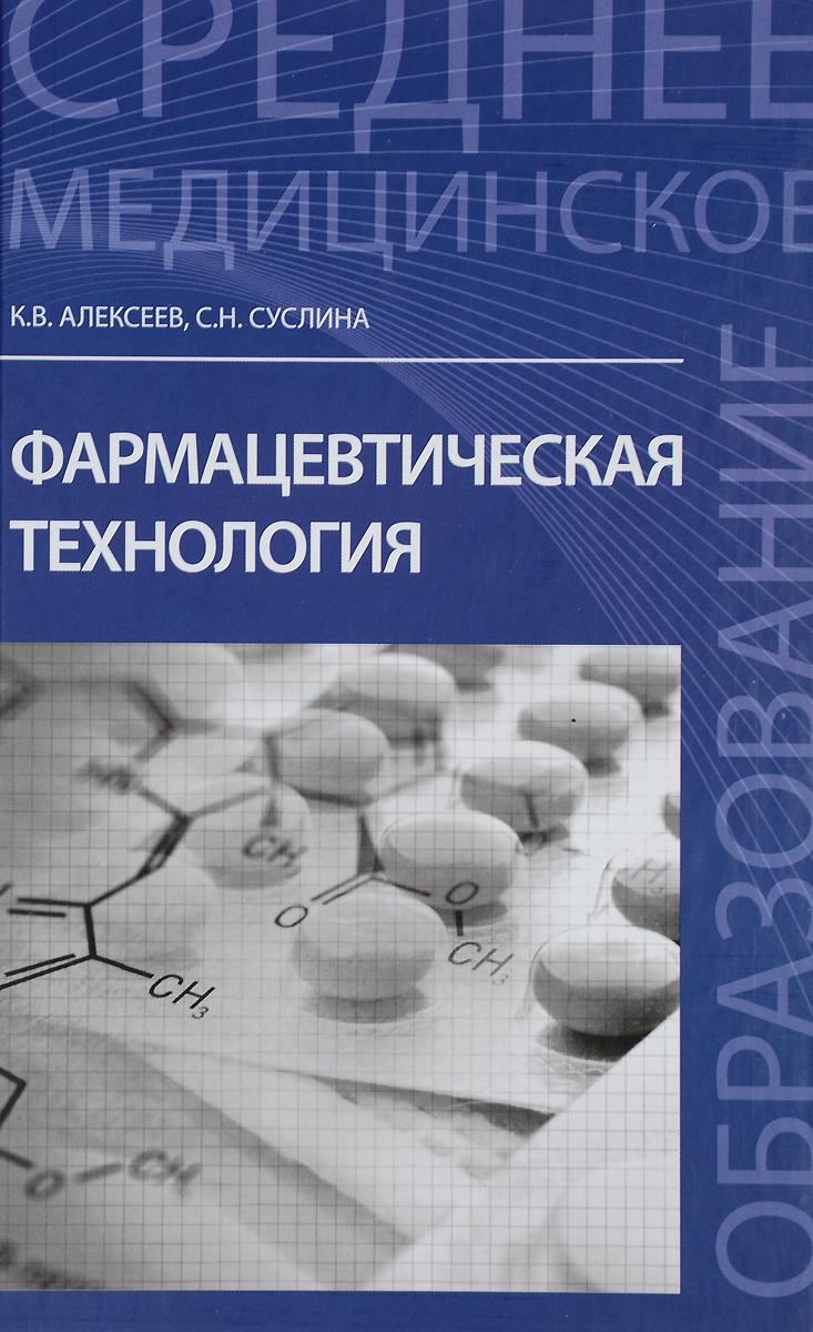 К. В. Алексеев, С. Н. Суслина Фармацевтическая технология. Учебное пособие