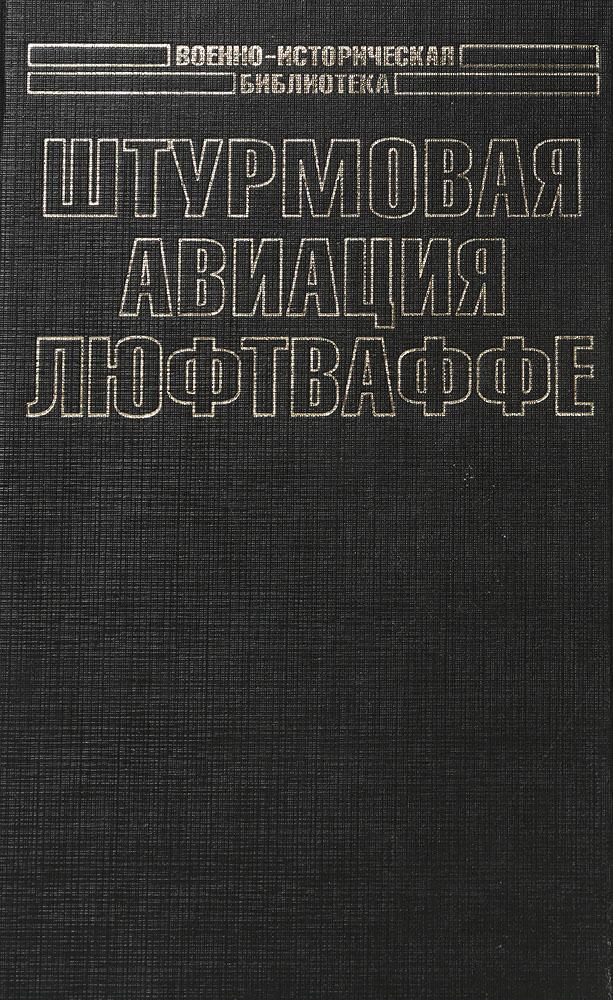 Зефиров М. Штурмовая авиация Люфтваффе
