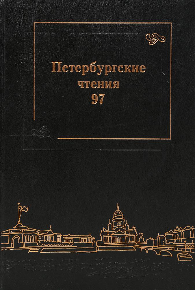 Петербургские чтения '97. Материалы Энциклопедической библиотеки Санкт-Петербург-2003