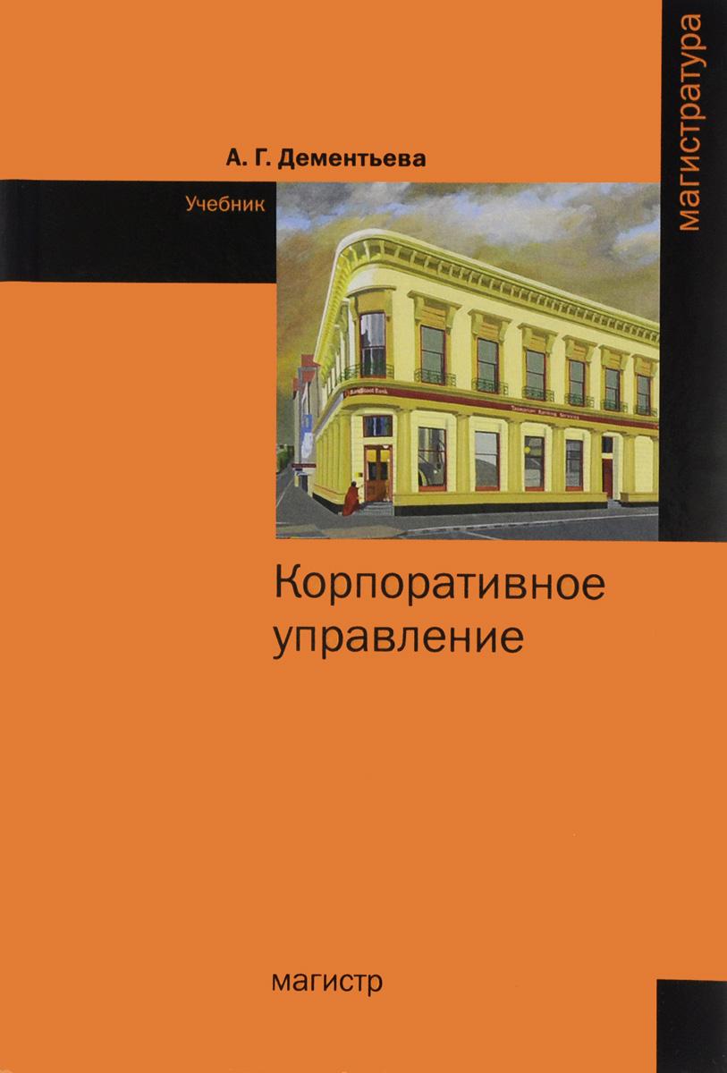 А. Г. Дементьева Корпоративное управление. Учебник