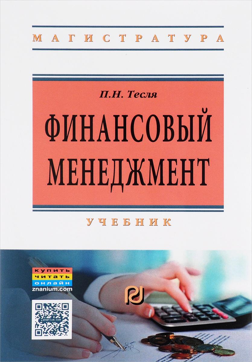 П. Н. Тесля Финансовый менеджмент (углубленный уровень). Учебник